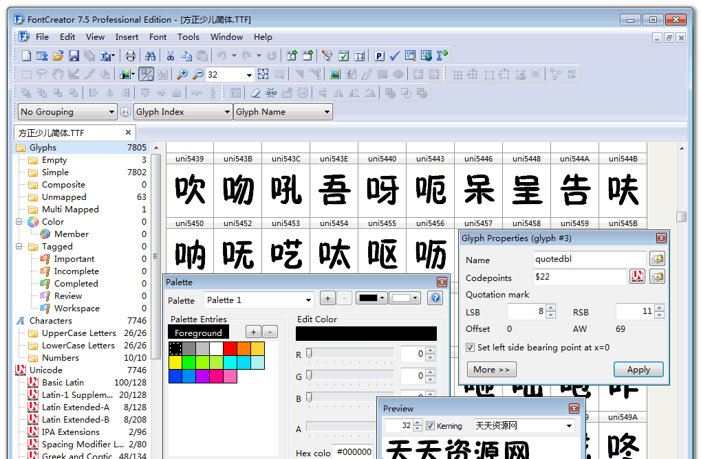 High-Logic FontCreator Professional Edition v8.0.0.1200 破解版