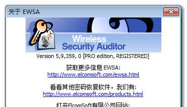 Elcomsoft Wireless Security Auditor Pro v5.9.359 中文汉化注册版