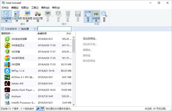 total uninstall pro portable