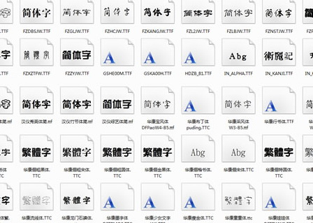 ps字体包下载