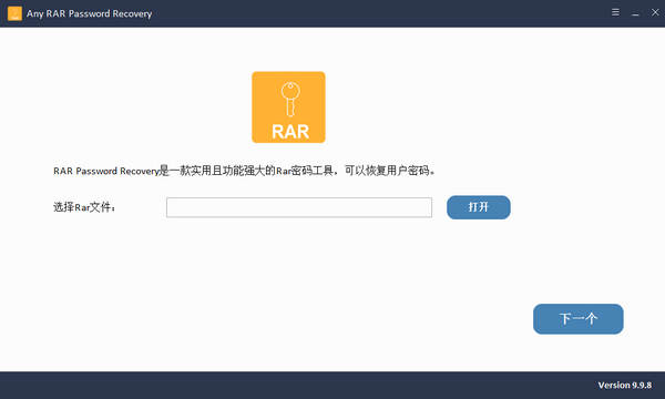 Any RAR Password Recovery(RAR密码恢复)