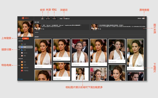 ImageSearchAssistant 搜图助手